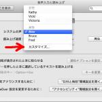 Mac OS X Marvericks で 難読漢字など日本語の読み上げ設定に苦労した話