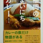 [めし] 福岡のカレー好き必見の本(大野万太郎 著)を見つけた!