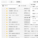 iPhone の標準メールで Gmail の受信を即時にプッシュ通知させる方法