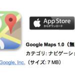 今さら気づいた Google Maps を一本指で自在に拡大縮小する方法