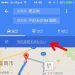 Googleマップで経路オプションの設定を保存すれば超快適!
