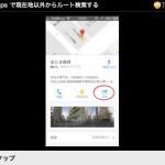 Google Maps で現在地以外からルート検索する時のコツ