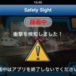 無料アプリ Safety Sight で iPhone がドライブレコーダーに変身!