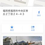 Google Maps の3タイプのピンと星印を使いこなして上級者に!