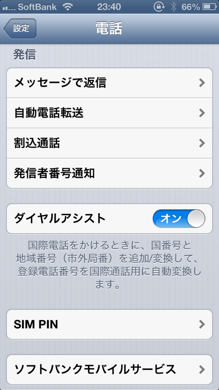 留守 設定 iphone 電