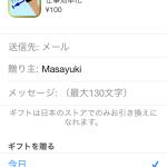 前に購入した iPhoneアプリの価格を知る方法