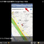 これは快適! 食べログで調べた店の場所を Google Maps で見る方法